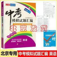 现货包邮2021版中考模拟试题汇编 英语 【北京专用 30套+1】