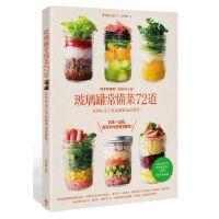 现货 台湾原版 玻璃罐常�洳�72道:�p食新�\�樱∈巧忱�,是主食