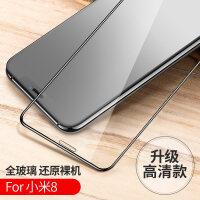 小米8钢化膜mix3全屏覆盖8SE手机mix2s屏幕指纹青春版max3贴膜玻璃mix2抗 小米8[黑色 高清]