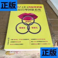 【二手旧书9成新】超越ZARA的秘密武器 : 商品管理智能系统 /黛贝