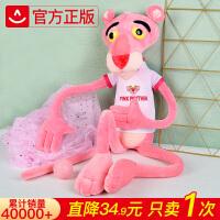 正版粉红豹公仔毛绒玩具儿童布娃娃女生睡觉抱枕床上玩偶生日礼物