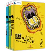 谣言粉碎机系列套装果壳出品(共三册)