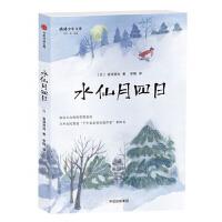 �m�少t治童�集:水仙月四日