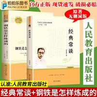傅雷家书+钢铁是怎样炼成的 人民教育出版社 开明出版社八年级下册必读书目教育部推荐名著完整版人教版