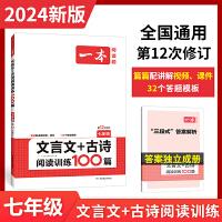 2022一本古诗文阅读技能训练100篇初一七年级文言文阅读古代诗歌鉴赏人教版7年级语文专项一本训练上下册 通用版第10次