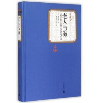 老人与海(精)/名著名译丛书