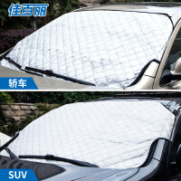 汽车防冻雪挡防晒隔热遮阳挡板前档太阳挡车用挡风玻璃遮光垫加厚