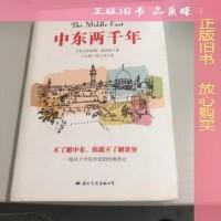 【二手旧书9成新】中东两千年 /郑之书 国际文化出版公司wm