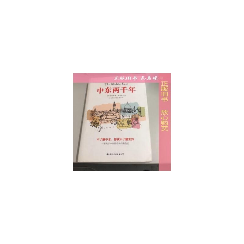 【二手旧书9成新】中东两千年 /郑之书 国际文化出版公司wm 正版旧书  放心购买