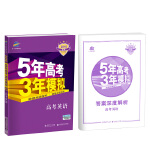 2018B版专项测试 高考英语 5年高考3年模拟(全国卷Ⅱ适用)五年高考三年模拟 曲一线科学备考