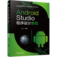 Android Studio程序�O�教程
