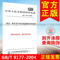 GB/T 9177-2004真空、真空充气包装机通用技术条件