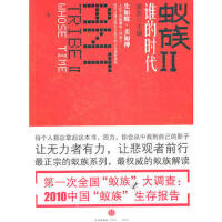 【正版二手书9成新左右】蚁族II谁的时代 廉思 9787508625034
