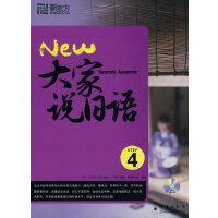 新东方 大家说日语4(附MP3光盘)