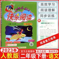 *品1份 2020春季 黄冈小状元快乐阅读二年级下册 2年级小学语文同步阅读课外阅读 小学生作文训练与提高 同步讲练龙