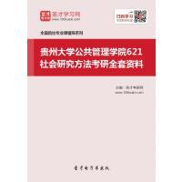 2018年贵州大学公共管理学院621社会研究方法考研全套资料圣才学习考试题库轻松复习