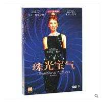 正版�典老�影 蒂凡尼的早餐/珠光���� DVD光�P碟片 �W黛��赫本