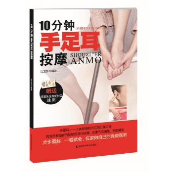 10分钟手足耳按摩经络按摩操作指南,改变中国人生病就要吃药的错误观念,每天10分钟就够了!随书附赠手部、足部、耳部新版反射区挂图。