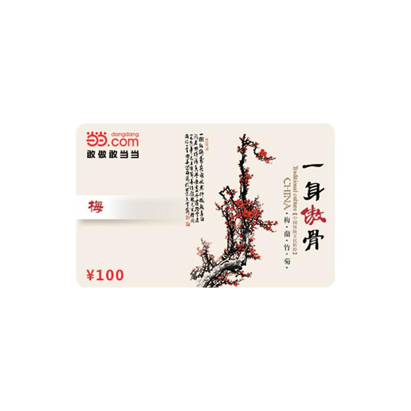 当当梅卡100元【收藏卡】新版当当礼品卡-实体卡,免运费,热销中!