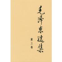 毛��|�x集(第三卷精�b)