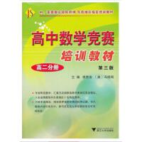 高中数学竞赛培训教材(高二分册)(第3版)