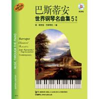 [二手旧书9成新],巴斯蒂安世界钢琴名曲集(5)高级(原版引进),简・斯密瑟・巴斯蒂安,9787552302615,上