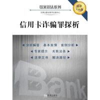 信用卡诈骗罪探析