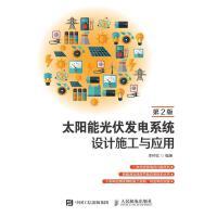 太阳能光伏发电系统设计施工与应用(第2版)