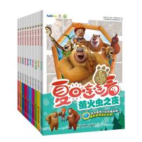 全10册熊出没之夏日连连看 熊出没52集新动漫全收罗 熊出没书籍故事书儿童漫画书 光头强卡通漫画书