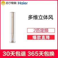 【苏宁易购】Haier/海尔空调 KFR-50LW/10UBC12U1 大2匹智能定速空调柜机