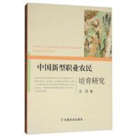 【二手书8成新】中国新型职业农民培育研究 沈琼 中国农业出版社