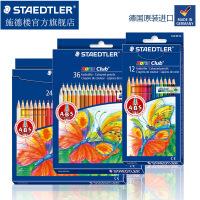 德国STAEDTLER施德楼彩色铅笔144 NC12 可擦防断12色装 绘画涂鸦