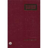 【二手书8成新】中国国家标准汇编(2009年修订-22 中国标准出版社 中国标准出版社