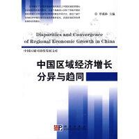 中国区域经济增长分异与趋同
