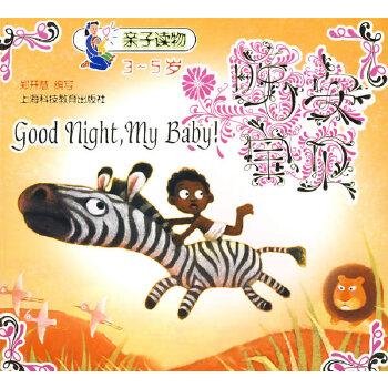晚安宝贝(3—5岁)