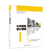 公共建筑设计原理---中国高等院校建筑学科精品教材-W