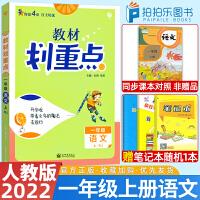 小学教材划重点一年级上册语文人教版 2021秋新版理想树
