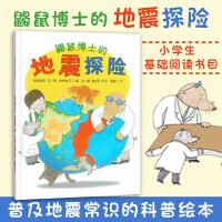 鼹鼠博士的地震探险 1-3-5岁儿童幼儿少儿宝宝文学亲子共读学前教育科普绘本漫画地震知识课外读物低幼儿幼儿园小孩早教启