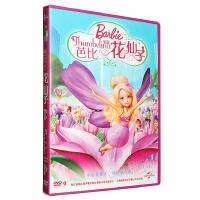 芭比之花仙子 DVD盒装D9 芭比故事动画片光盘碟片