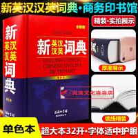 2019版新英汉汉英词典单色本商务印书馆