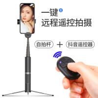 【品质保证】 手机蓝牙自拍杆 三脚架通用型 苹果x华为小米神器迷你直播支架