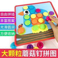 儿童益智拼图宝宝早教蘑菇钉组合幼儿园拼插玩具1-2-3-6周岁