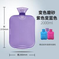 热水袋注水变色暖水袋暖肚子热敷大小号随身可爱毛绒暖手暖宫