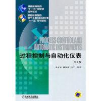 【二手旧书9成新】过程控制与自动化仪表(第2版) 潘永湘机械工业出版社 9787111070900