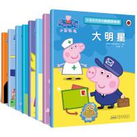 小猪佩奇趣味贴纸游戏书全套8册佩琪PeppaPig粉红猪小妹图画儿童绘本故事捉迷藏益智游戏迷宫书找不同涂色3-6-7岁幼