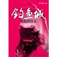 钓鱼城的乱世佳人――灾难(卷一)(电子书)