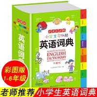 小学生多功能英语词典彩图版 1-6年级多功能英语语法词汇小词典