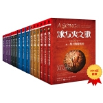 冰与火之歌新版全集(共15册):权力的游戏+列王的纷争+冰雨的风暴+群鸦的盛宴+魔龙的狂舞