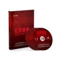正版现货 红色通缉 电视专题片 5DVD光盘 中央纪委宣传部、中央电视台联合制作、中国方正出版社