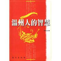 【二手书8成新】温州人的智慧 胡太玉 东方出版社